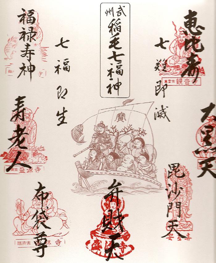 七福神巡り