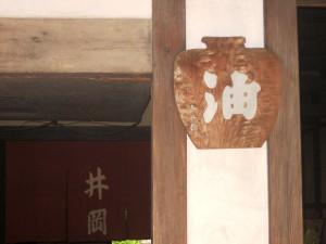 20120620生田緑地日本民家園 054