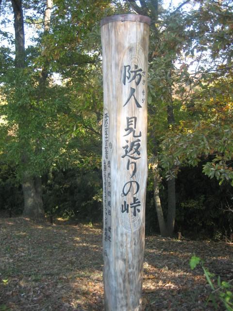 黒川の里山散策(すこやか活動) 059