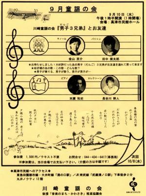 9月コンサート