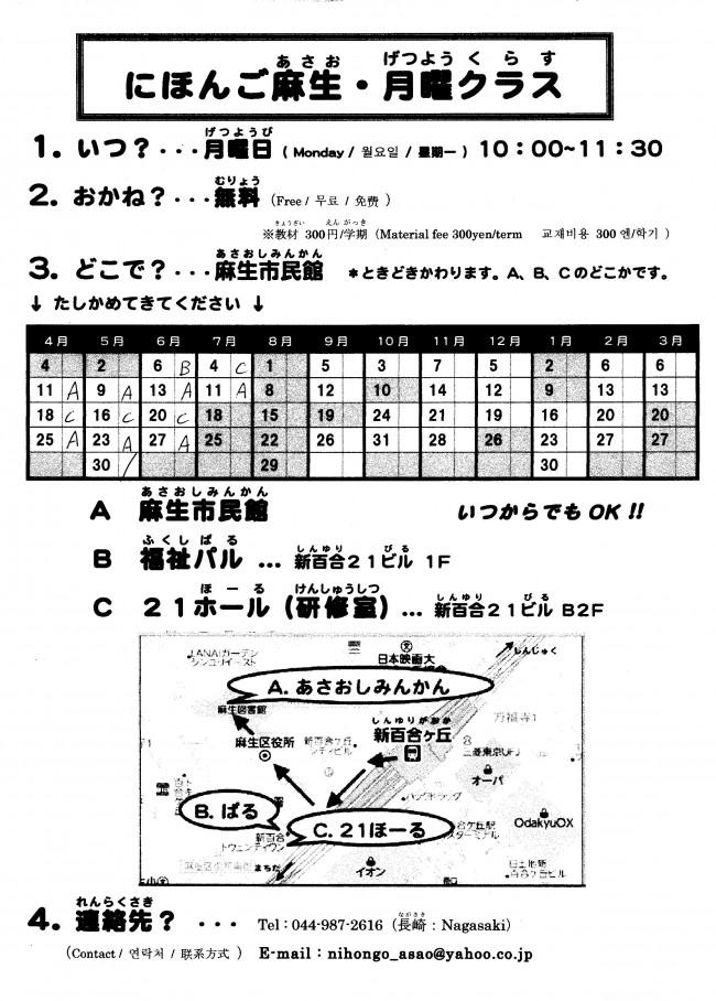mon-16 001