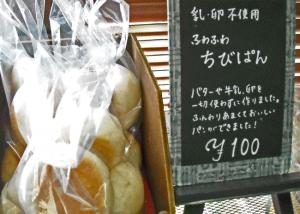 ひこばえパン屋 パン-1
